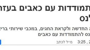 כתבה בניוז חיפה והקריות על סדנאות המיינדפולנס להפחתת כאבים