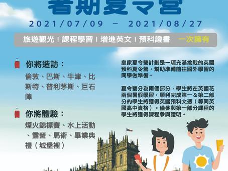 英國普利茅斯城市學院【2021英國皇家夏令營】