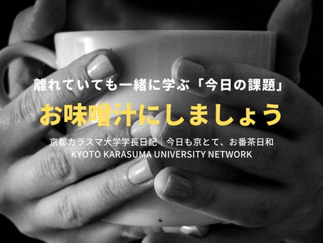 今日も京とて、お番茶日和|京都カラスマ大学学長日記(5/16)