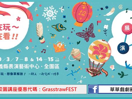活動|第十二屆草草戲劇節《天空》