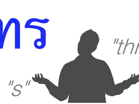 Wie wird ทร ausgesprochen?