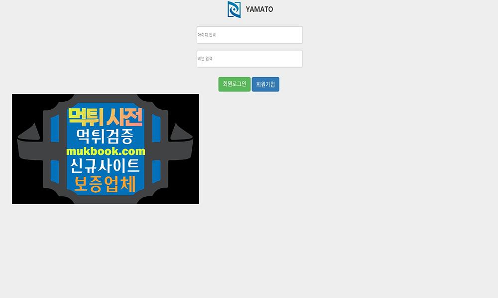 야마토 먹튀 yma7722.com - 먹튀사전 먹튀확정 먹튀검증 토토사이트