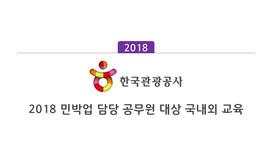 [한국관광공사] 2018 민박업 담당 공무원 대상 국내외 교육