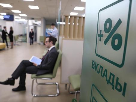 Максимальная ставка топ-10 банков по рублевым вкладам опустилась до нового минимума