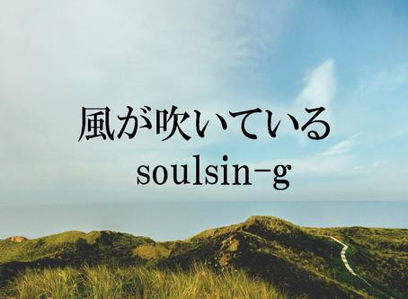 New Single「風が吹いている」完成まで