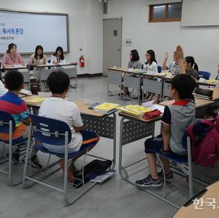 제16회 대한민국 독서토론·논술대회