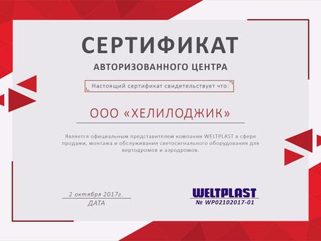 WELTPLAST & HELILOGIC