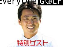 武市悦宏プロ ゲスト講師で参加