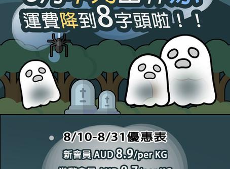 PAPA K. 中元感謝祭誕生 加入會員,馬上享有8月份降價優惠