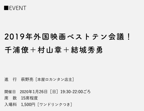 1/26[日]開催●2019年外国映画ベストテン会議!
