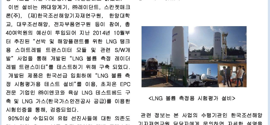 Manufactured and Operating LNG Test bed for Marine Instrument.