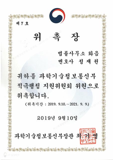정재권 변호사 과기정통부 적극행정지원위원회 위원 위촉
