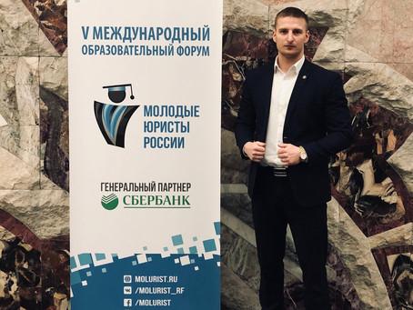 V Международный образовательный форум «Молодые юристы России 2018»