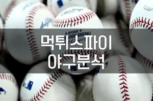 먹튀검증업체 1위 먹튀스파이 스포츠토토 야구분석