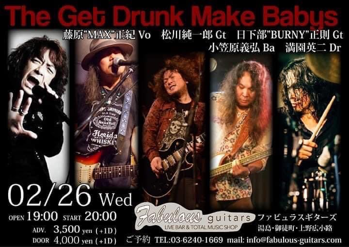 '20.2.26The Get Drunk Make Babys