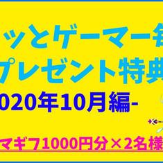 【2020年10月編】毎月プレゼント特典