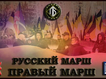 Пресс-релиз Русского Марша 2018 г., Москва, Люблино. «Утром 22 октября националисты Москвы подали в