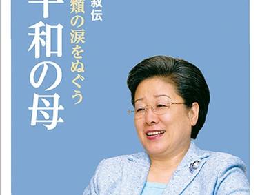 韓鶴子著「平和の母」を読んで!