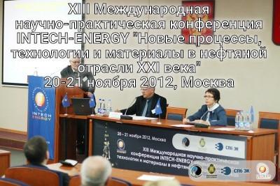 XIII Конференция INTECH-ENERGY в Москве