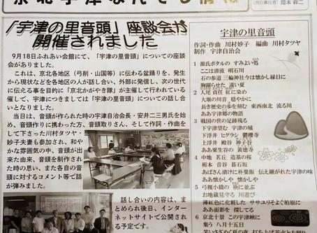 宇津の情報誌を送ってくれました(^-^)  先日の座談会インタビューの模様です(^-^) 楽しかった~~。  インターネットサイトで公開される日が楽しみです(^-^)