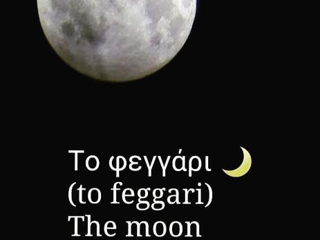 Το φεγγάρι (to fegàri) - the moon