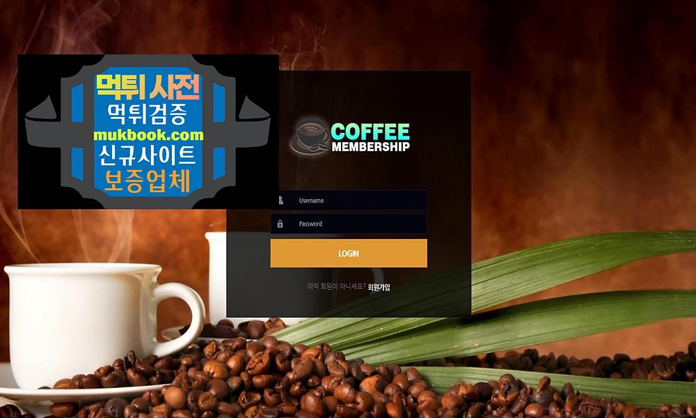 커피 먹튀 cf-99.com - 먹튀사전 먹튀확정 먹튀검증 토토사이트