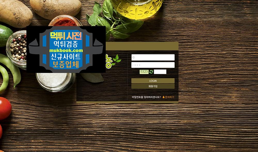 유기농 먹튀 or-2019.com - 먹튀사전 먹튀확정 먹튀검증 토토사이트
