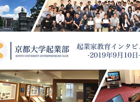 起業家教育インタビュー:京都大学起業部