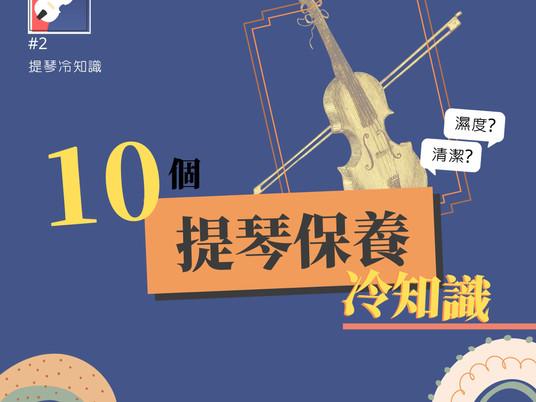 如何好好保養小提琴? 10個不得不知的冷知識!