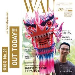 WAU No.22 絶賛配布中です!