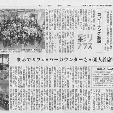 朝日新聞にBUSO AGORAが掲載されました!