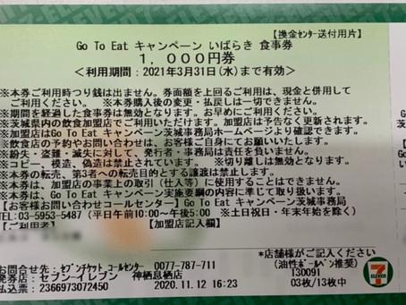 GoToEatキャンペーン茨城をお得に使おう!