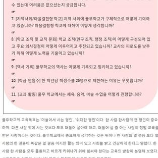 """크로스로 연재 -  """"소명 티쳐스데이 두번째 '학교탐방 MISSION'을 나누다② '풀무학교의 더불어 사는 평민' """""""
