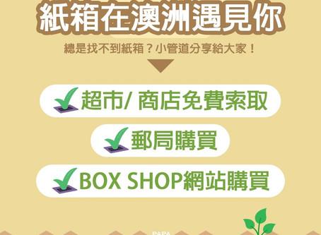 紙箱取得管道教學 PAPA K國際物流運輸