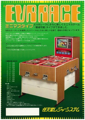 Japanese advert for EVR Race