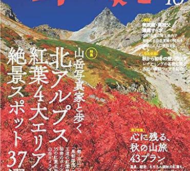 山系雜誌 X SOGO
