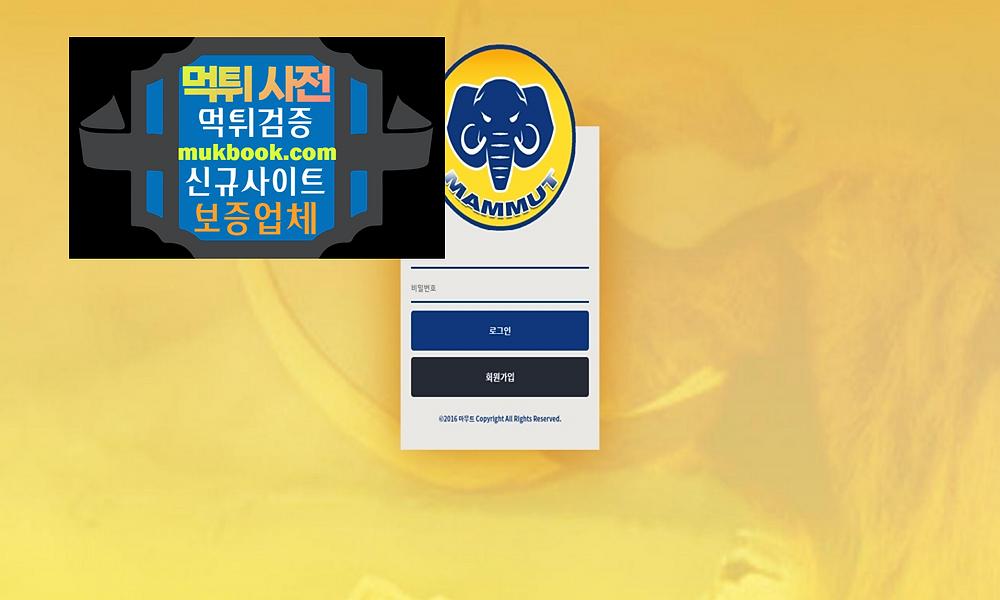 마무트 먹튀 mmu-1.com - 먹튀사전 먹튀확정 먹튀검증 토토사이트