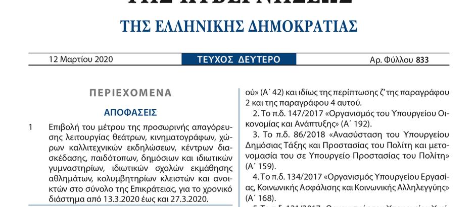 ΝΑΟΕΦ - Αναβάλλονται όλες οι αθλητικές δραστηριότητες του ομίλου έως τις 27/3