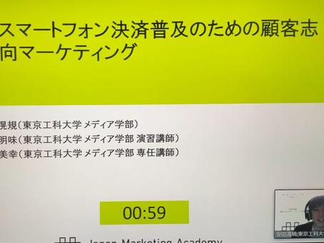 マーケティングカンファレンス2020参加報告