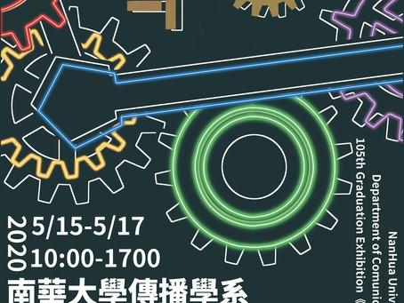 新聞|108學年度-南華傳播畢展「軸」