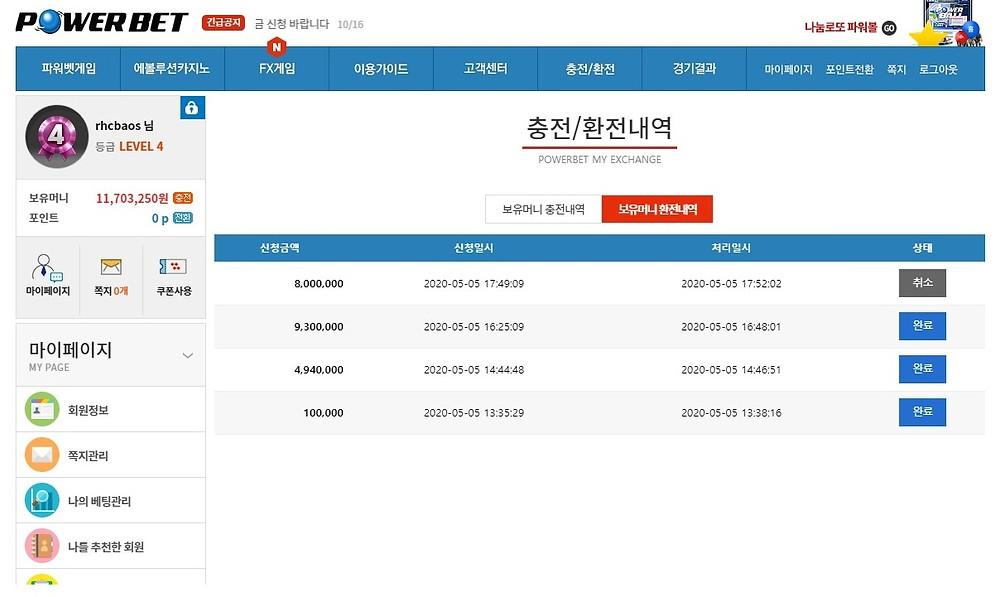 파워벳 먹튀 power686.com - 먹튀사전 먹튀확정 먹튀검증 토토사이트