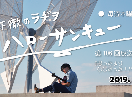 2019.08.29 木下徹のラヂヲ『ハローサンキュー』第106回「思ったより○○だった!パート2」