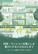 調査成果冊子「団地・マンションの暮らしを豊かにする小さなはじまり」をまとめました