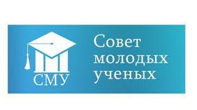 Совет молодых ученых РУТ (МИИТ)