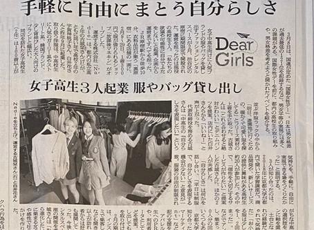 【メディア掲載】朝日新聞に掲載されました