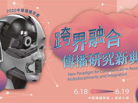 徵稿|2020中華傳播學會「跨界融合傳播研究新典範」會議