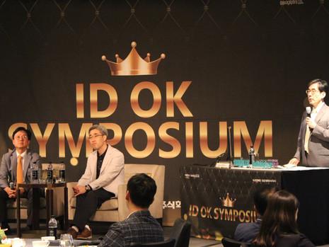 일동제약 ID OK Symposium