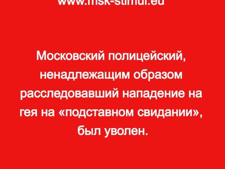 Московский полицейский,   расследовавший нападение на гея на «подставном свидании», был уволен.