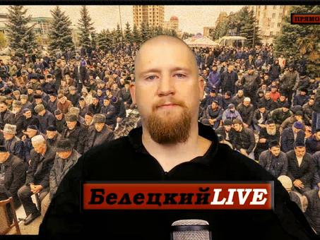 БЕЛЕЦКИЙ LIVE. Чечня vs Ингушетия от 06.10.2018