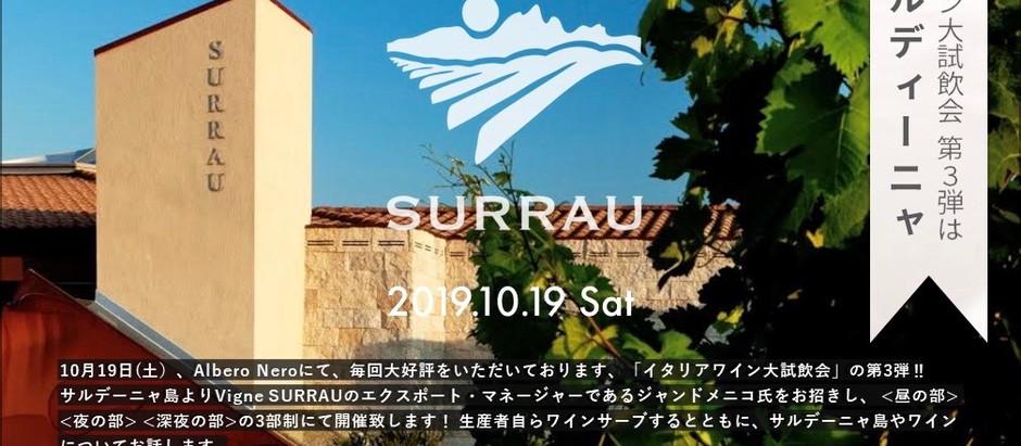 イタリアワイン大試飲会 第3弾!! サルデーニャ島よりVigne SURRAU来日!